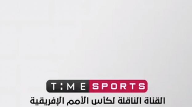 تردد قناة تايم سبورت على النايل سات الناقلة لبطولة كاس أمم افريقيا