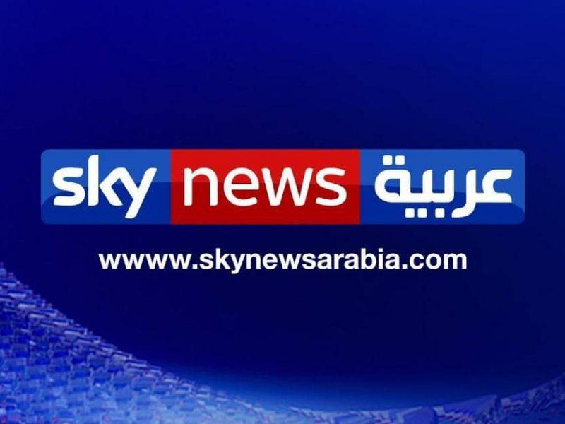تردد قناة سكاى نيوز عربية الجديد