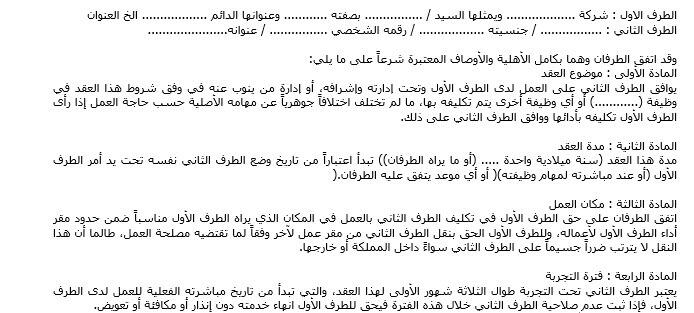 نموذج Word عقد عمل سعودي