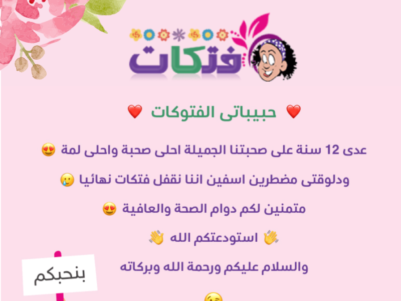 منتدى فتكات النسائي يودع أعضائة وزواره بعد 12 عام من تأسيسة