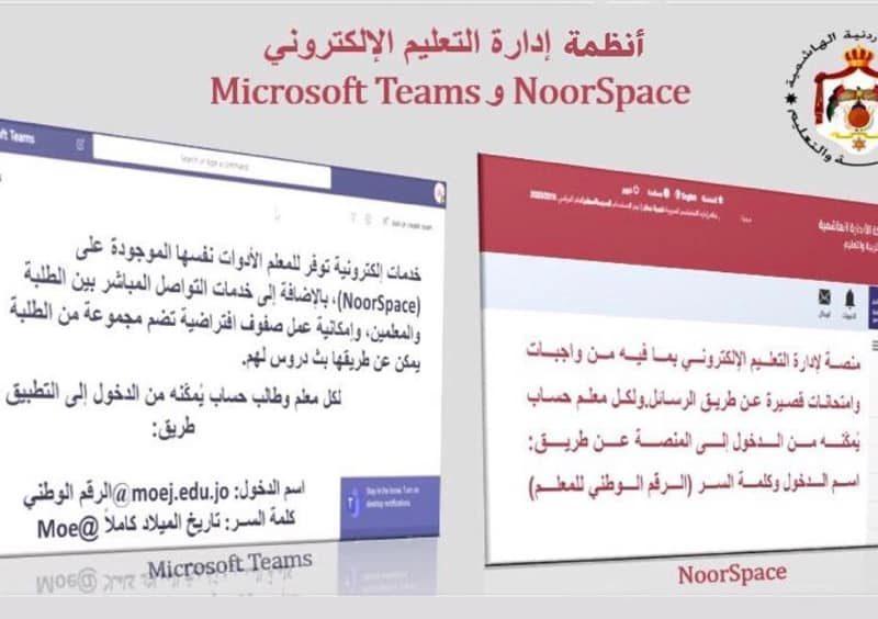 رابط تسجيل الدخول الى منصة نور سبيس للتعلم الإلكتروني بالأردن lms.moe.gov.jo