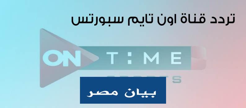 تردد قناة اون تايم سبورت الجديدة 2022